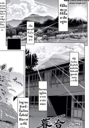 แสงอรุณ ที่อยู่ร่วมกัน – [Hori Hiroaki] Kureai – United at Sunset (COMIC Shingeki 2017-09)